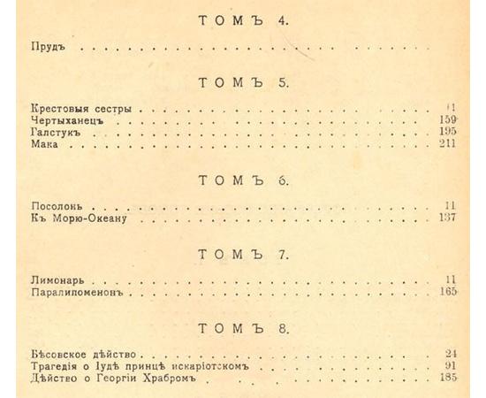Алексей Ремизов. Собрание сочинений в 8 томах (комплект из 8 книг). Редкость