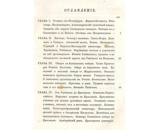 Письма о путешествии государя наследника цесаревича по России. От Петербурга до Крыма