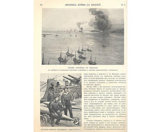 Летопись войны с Японией. Полный комплект из 84 выпусков (комплект из 3 книг)