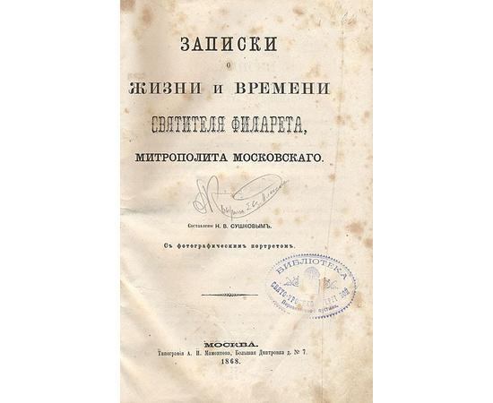 Записки о жизни и времени святителя Филарета, митрополита Московского