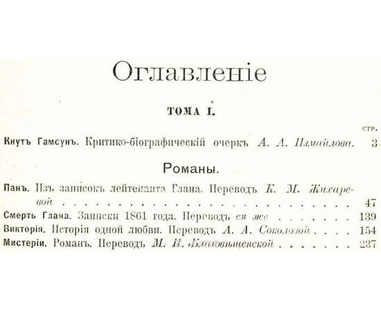Кнут Гамсун. Полное собрание сочинений в 5 томах (комплект из 5 книг)
