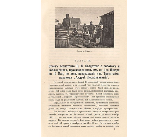 Экспедиция научно-промысловых исследований у берегов Мурмана