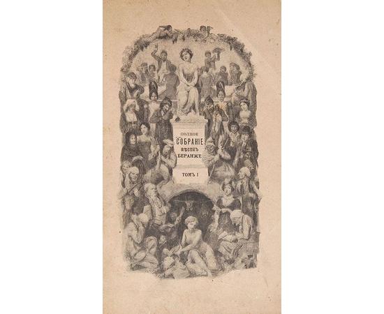 Песни Беранже. В 4 томах. В одной книге