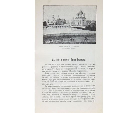 Очерки из истории Петра Великого и его времени