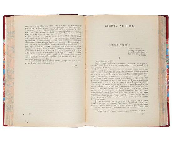 Сборники Скифы. 2 сборника в 1 книге (полный комплект)