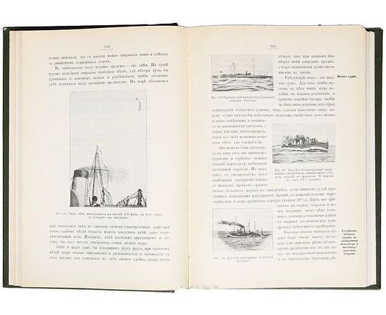 Современная морская война. Морские заметки о русско-японской войне