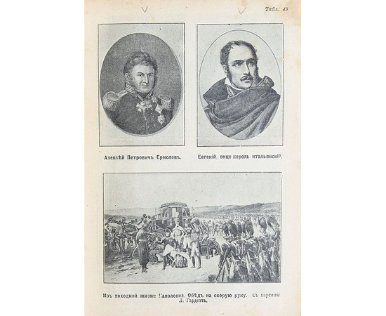 Наполеон в России в 1812 году. Очерк Отечественной войны, составленный по официальным документам, мемуарам, запискам, характеристикам и проч.