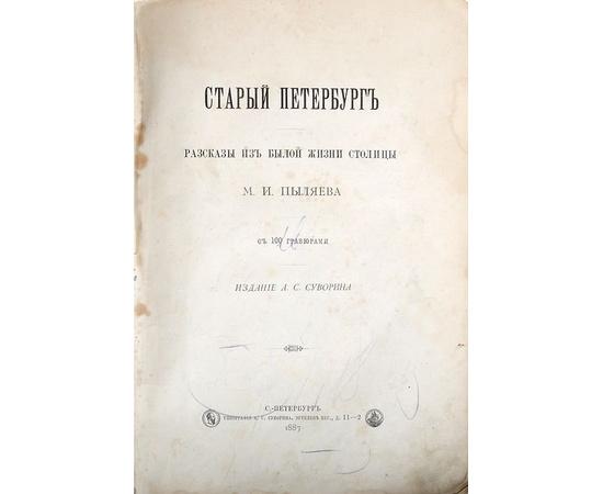 Старый Петербург. Рассказы из былой жизни столицы 1887 года