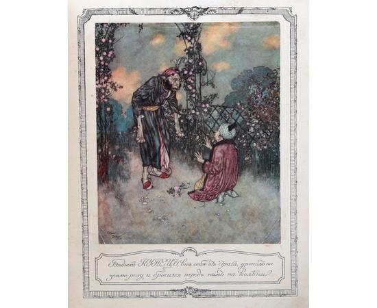 Красавица и чудовище и несколько других старофранцзуских сказок