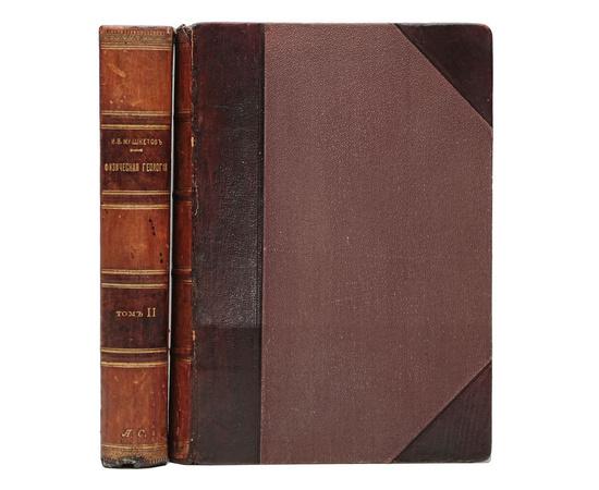 Физическая геология (комплект из 2 книг)