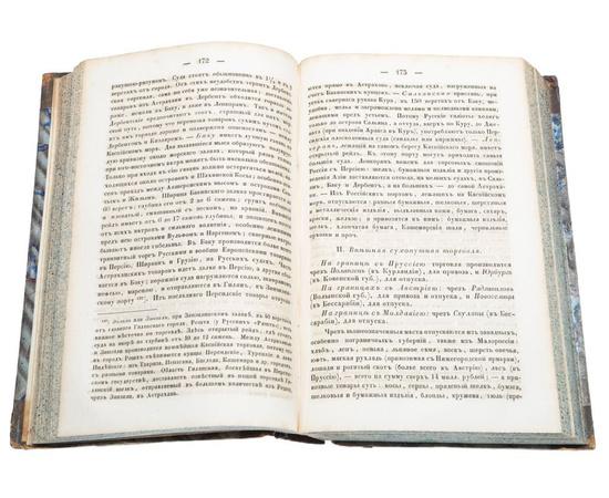 Пространная география Российской империи. В 2 частях (в одной книге)