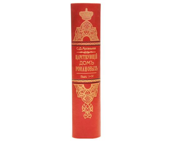 Царствующий Дом Романовых. В 4 выпусках (в одной книге)