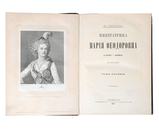 Императрица Мария Федоровна (1759 - 1828). Ее биография. Том 1