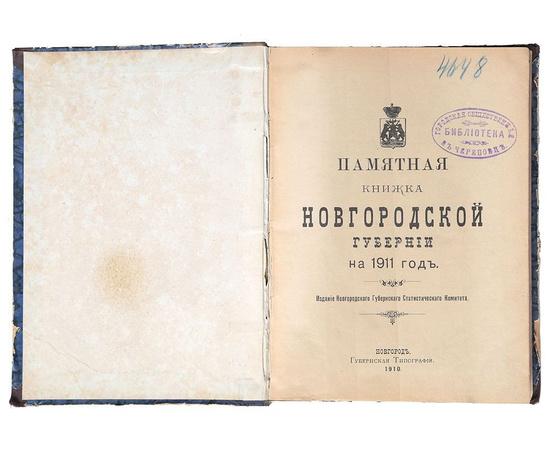 Памятная книжка Новгородской Губернии на 1911 год