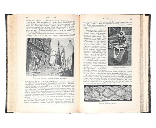 Народы и страны Западной Европы. В 12 томах (комплект из 2 книг)