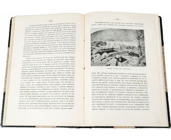 Монголия и монголы. Результаты поездки в Монголию, исполненной в 1892 - 1893 гг. А. Позднеевым (комплект из 2 книг)