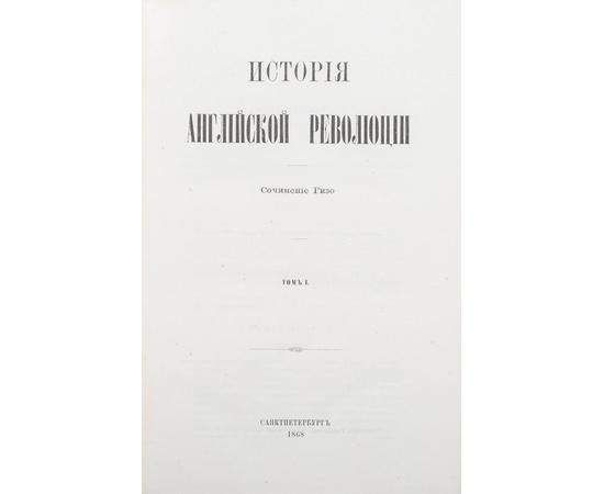 История английской революции (комплект из 3 книг)