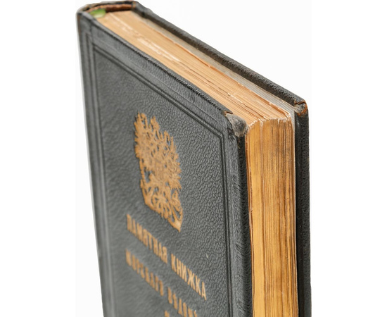 Памятная книжка Морского ведомства на 1875 год