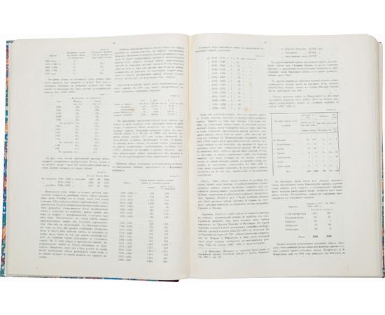 Сборник сведений по истории и статистике внешней торговли России. Том I
