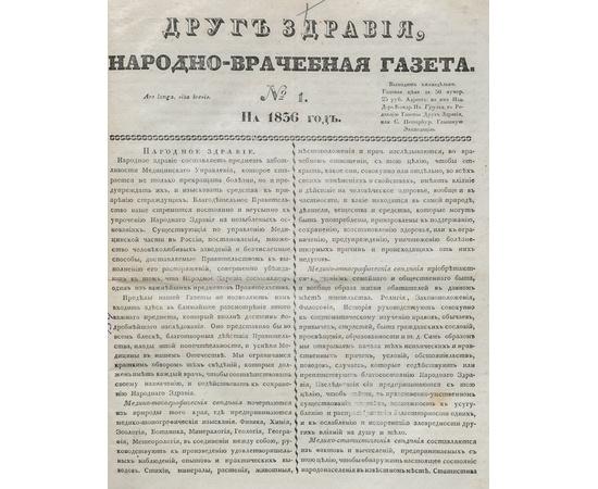"""Народно-лечебная газета """"Друг здравия"""". Годовая подшивка за 1836 год"""