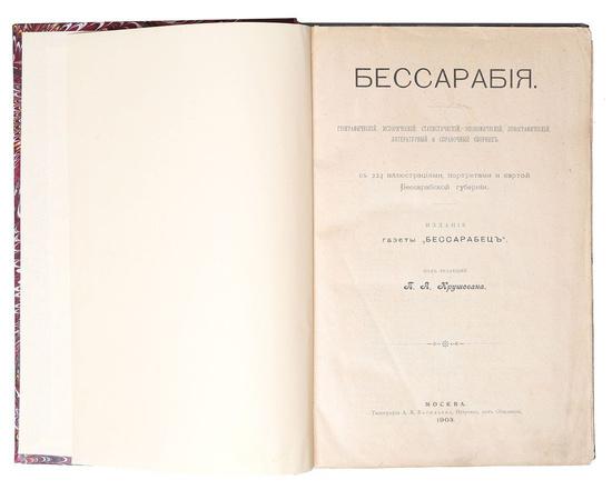 Бессарабия. Географический, историчейский, статистический, экономический, этнографический, литературный и справочный сборник