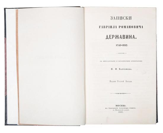 Записки Гавриила Романовича Державина. 1743 - 1812 гг.