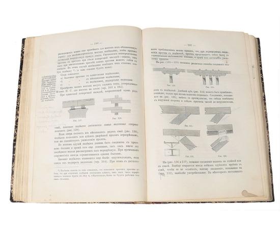 Мосты. Краткое руководство, составленное применительно к программе для испытания на звание техника путей сообщения (комплект из 2 книг)