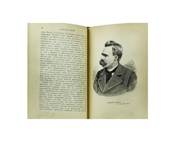 Даниэль Галеви Жизнь Фридриха Ницше