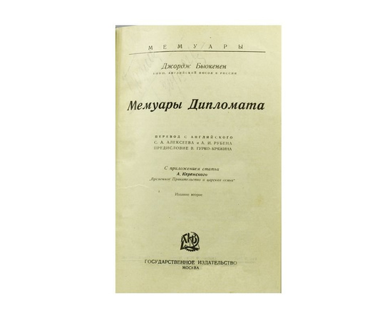 Мемуары дипломата