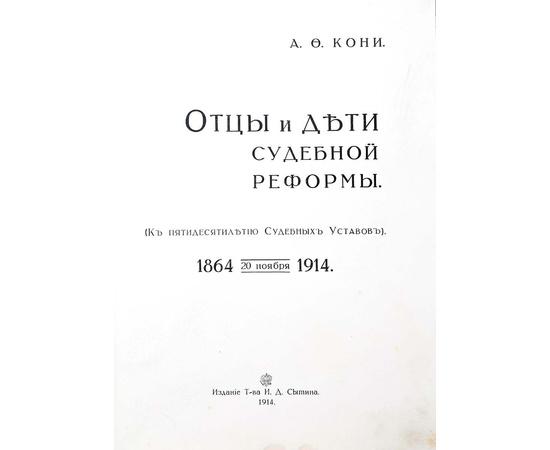 Отцы и дети судебной реформы (к пятидесятилетию Судебных Уставов)