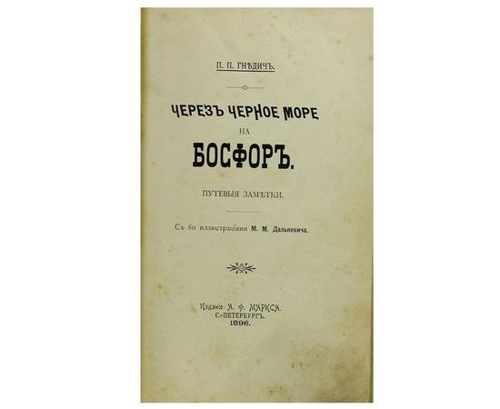 Гнедич П.П. Через Черное море на Босфор. Путевые заметки