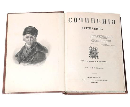 Собрание сочинений Гаврила Державина 1845 года