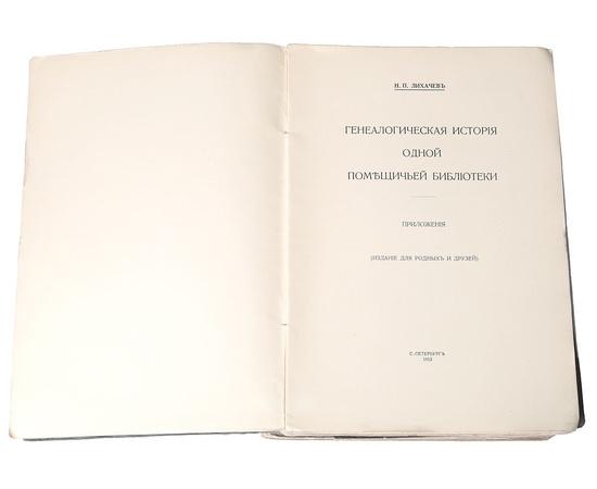 Генеалогическая история одной помещичьей библиотеки (комплект из 2 книг)
