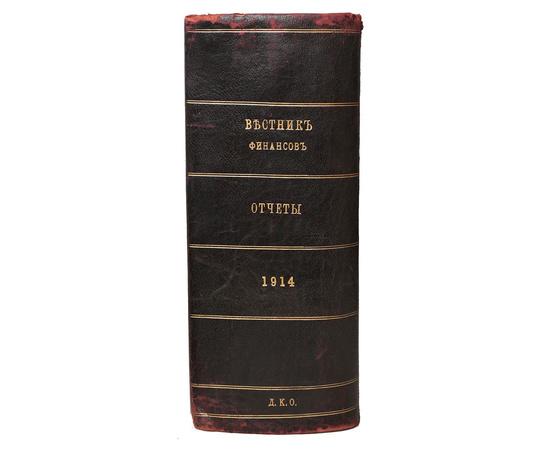 """Журнал """"Вестник финансов, промышленности и торговли"""". Годовая подшивка за 1914 год"""