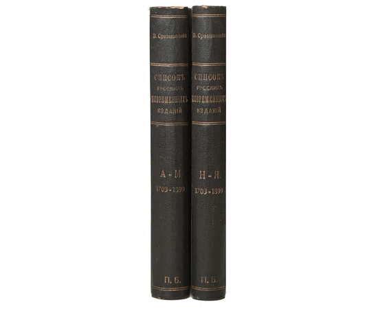 Список русских повременных изданий с 1703 по 1899 годы с сведениями об экземплярах, принадлежащих Библиотеке Императорской Академии Наук. Редкость (комплект из 2 книг)