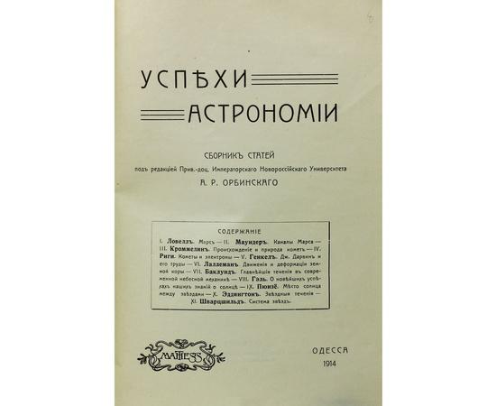Успехи астрономии. Сборник статей