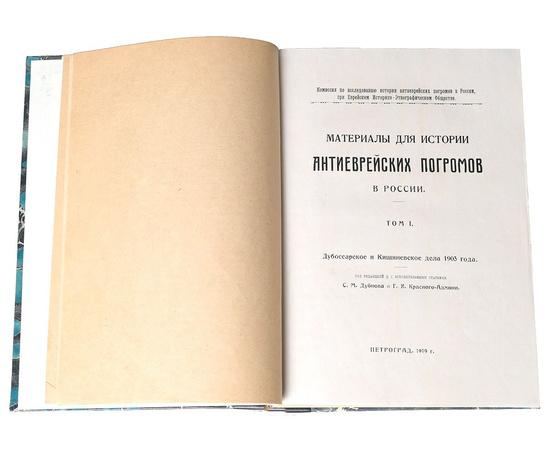 Материалы для истории антиеврейских погромов в России. Том I. Дубоссарское и Кишеневское дела 1903 года