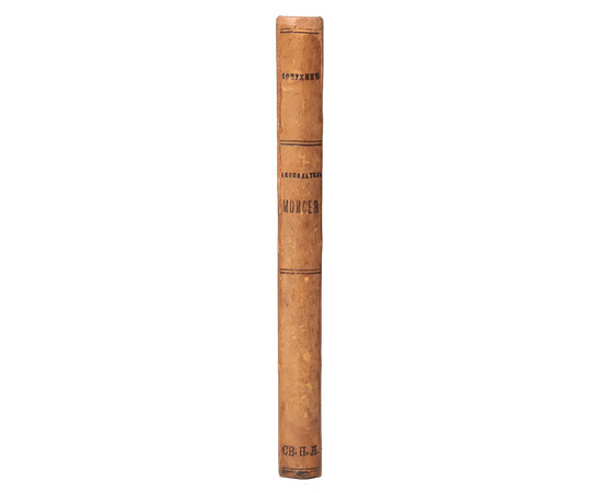 Законодательство Моисея. Суд над Иисусом Христом, рассматриваемый с юридической точки зрения. С автографом автора