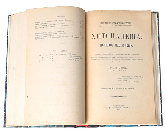 Хитопадеша. Полезное наставление. Собрание древнеиндийских нравоучительных рассказов в 4 частях (в одной книге)