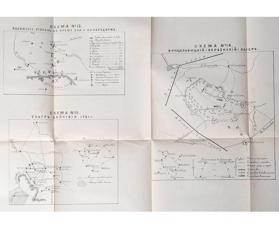 Фридрих Великий. Лекции по истории военного искусства. Выпуск 1