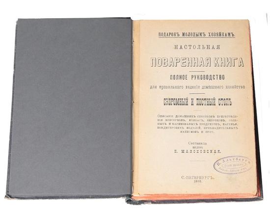 Подарок молодым хозяйкам. Настольная поваренная книга. Полное руководство для правильного ведения домашнего хозяйства. Скоромный и постный стол