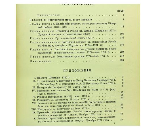 Балтийский вопрос в русской политике после Ништадтского мира (1721-1725)