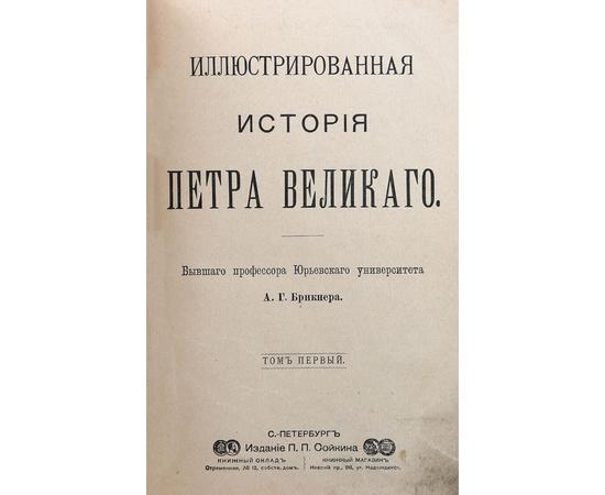 Иллюстрированная история Петра Великого. В 2 томах (в одной книге)