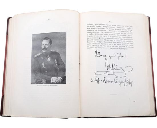 Психографология, или Наука об определении внутреннего мира человека по его почерку