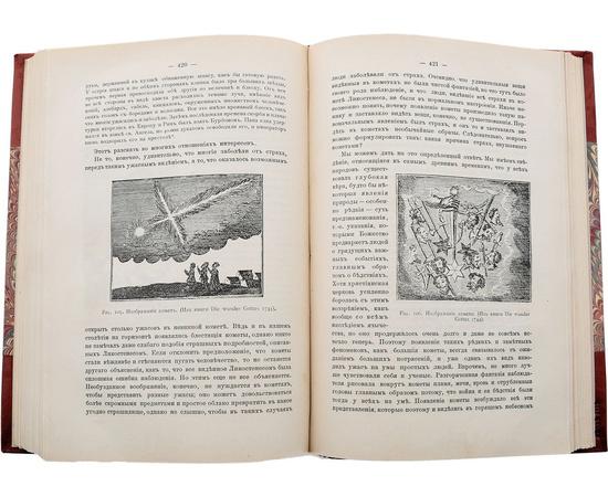 Иллюстрированная история суеверий и волшебства от древности до наших дней