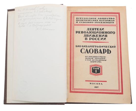 Деятели революционного движения в России. Био-библиографический словарь в 5 томах (комплект из 7 книг)