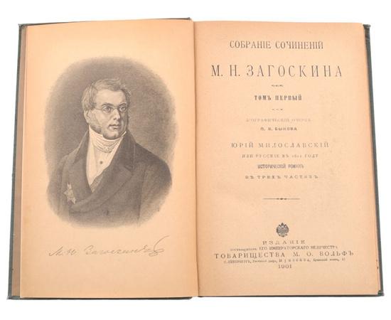 Собрание сочинений М. Н. Загоскина в 12 томах (комплект из 12 книг)