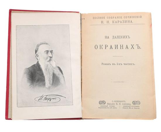 Полное собрание сочинений Н. Н. Каразина (комплект из 5 книг)