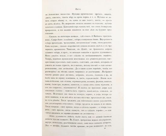Отрывки из заграничных писем (1844-1848 гг.)