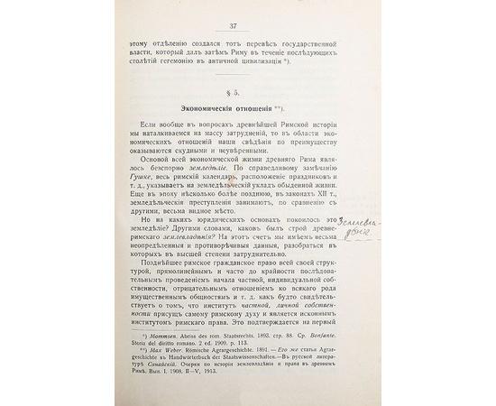 История римского права